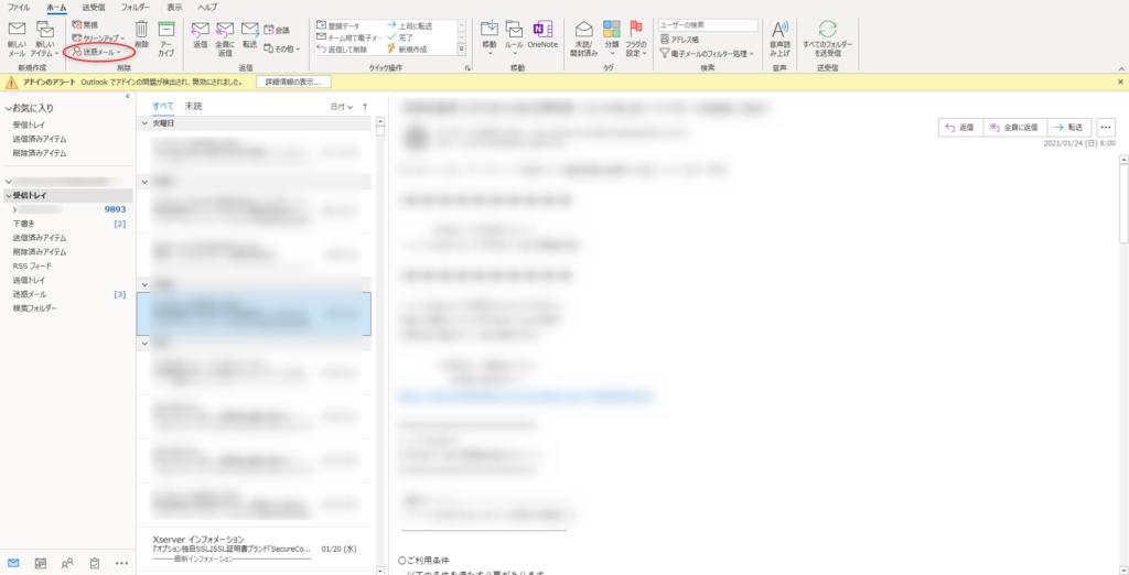 Out lookの受信拒否リストにメールアドレスを登録するための説明のため『迷惑メール』という項目の赤丸をつけた画像
