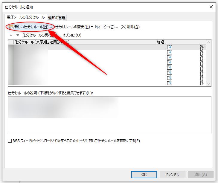 仕分けルールと通知の管理をクリックして出てきた画面の『新しい仕分けルール』の文字に赤い楕円と矢印を付けた画像