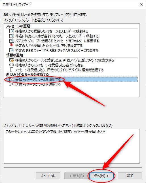 Out lookの画像の『受信メッセージにルールを適用する』と『次へ』の文字に赤い楕円と矢印を付けた画像