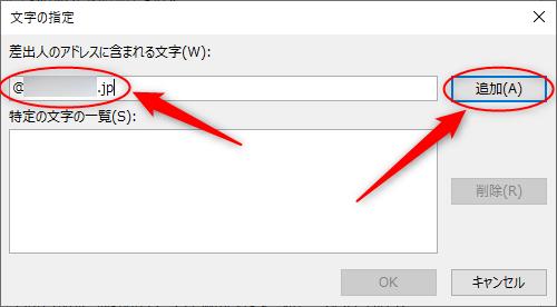 Out lookの仕分けルール設定画面の『入力したドメイン』と『追加』の文字に赤い楕円と矢印を付けた画像