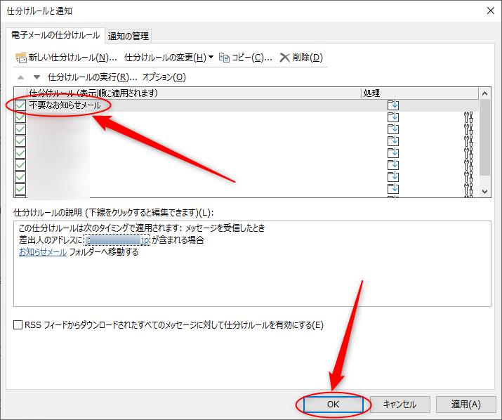 Out lookの仕分けルール設定画面の『お知らせメール』と『OK』の文字に赤い楕円と矢印を付けた画像