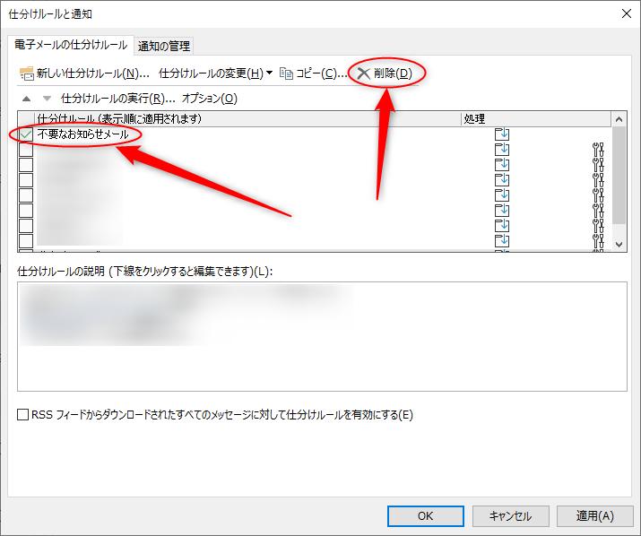 Out lookの仕分けルールを削除する画面の『不要なお知らせメール』と『削除』の文字に赤い楕円と矢印を付けた画像