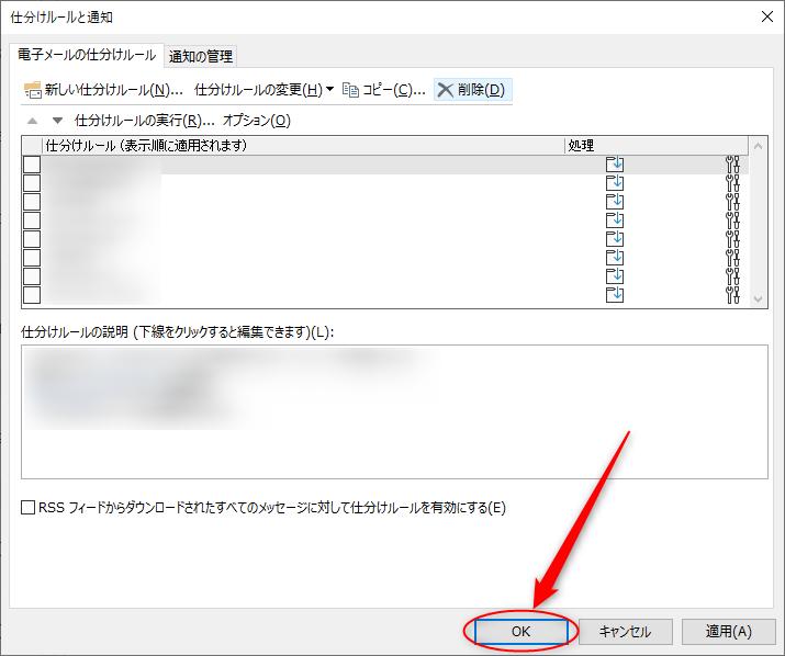Out lookの仕分けルールを削除する画面の『OK』の文字に赤い楕円と矢印を付けた画像