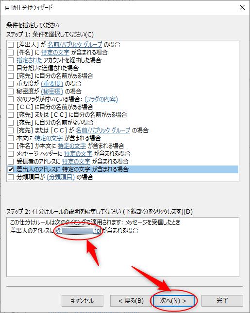 Out lookの仕分けルール設定の画面の『入力したドメイン』と『次へ』の文字に赤い楕円と矢印を付けた画像