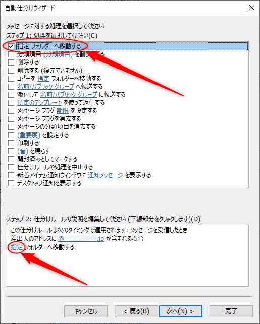 Out lookの仕分けルール設定の画面の『指定フォルダーへ移動する』の文字と『指定』の文字に赤い楕円と矢印を付けた画像
