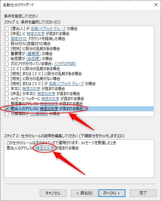 Out lookの仕分けルール設定画面の『差出人のアドレスに特定の文字が含まれる場合』の文字と『特定の文字』という文字に赤い楕円と矢印を付けた画像