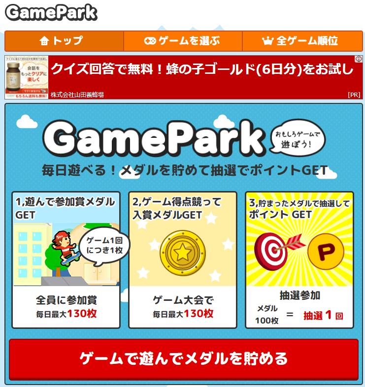 ゲームパークのトップページ